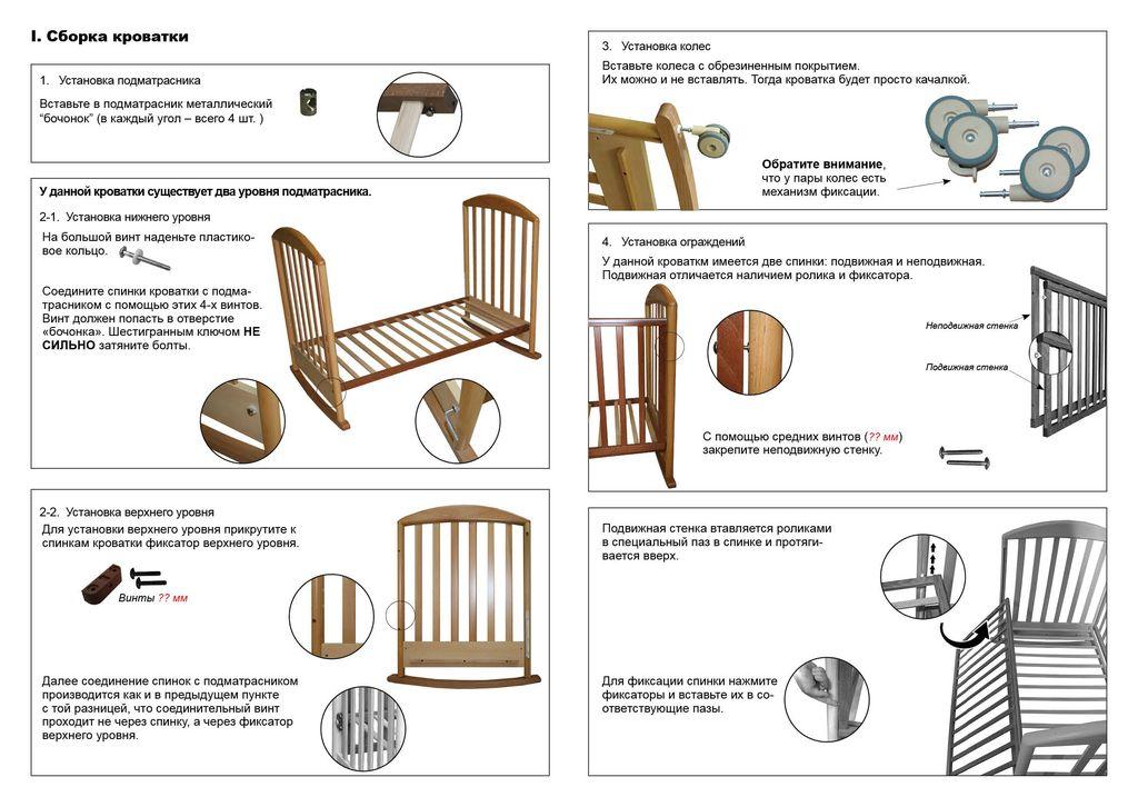 Для безопасности ребенка важно следовать инструкции при сборке