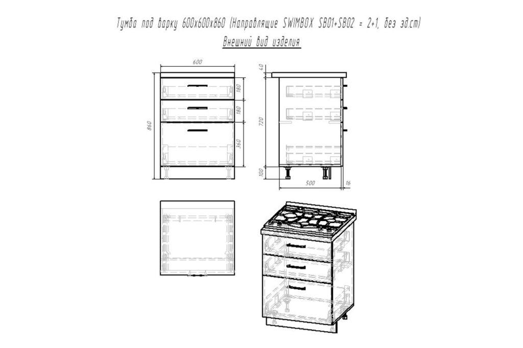 Внешний вид кухонной тумбы размером 600х600х860 мм