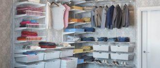 Системы хранения для гардеробной